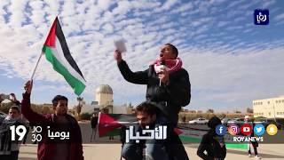 الأردنيون يواصلون هبتهم الشعبية رفضاً للقرار الأمريكي بشأن القدس - (11-12-2017)