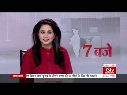 Hindi News Bulletin | हिंदी समाचार बुलेटिन – Apr 23, 2019 (7 pm)