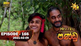 Maha Viru Pandu | Episode 166 | 2021-02-09 Thumbnail