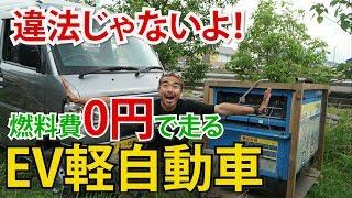 燃料費0円で走るコスパ最強な電気軽自動車を買いました!