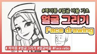 북미풍 얼굴그리기 /♀️얼굴비율/얼굴기초 그리기/Fa…