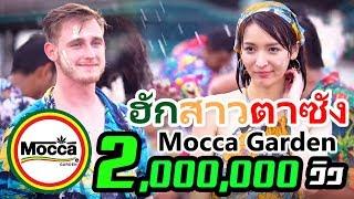 ฮักสาวตาซัง - Mocca Garden  [Official MV]