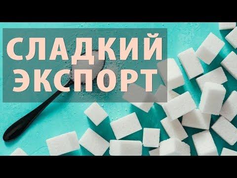 Сахар: от импорта