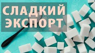Сахар: от импорта к экспорту
