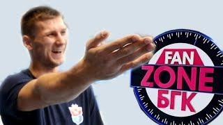 FAN-ZONE БГК: эмоции победы над «Монпелье», интервью с детьми гандболистов, «плохие шутки»