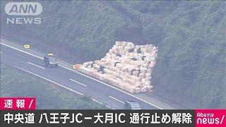 中央道の通行止めを解除 台風の影響で1週間(19/10/19)