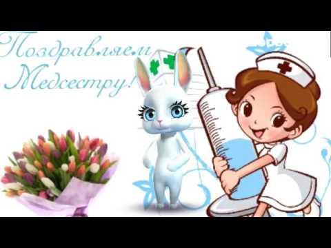 Поздравление с Днем медсестер - Смотреть видео без ограничений