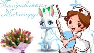 Поздравление с Днем медсестер