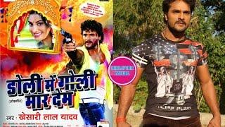 Khesari Lal Yadav's Doli Me Goli Maar Dem Album Ii Release Ii Video Ii ���ोली ���ें ���ोली ���ार ���ेम