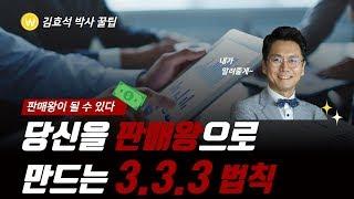 당신을 판매왕으로 만들어 드립니다! - 김효석의 3.3.3법칙!!