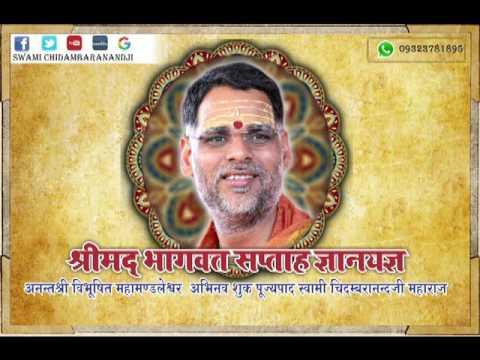 02 Shrimad Bhagvat katha Audio MP3  By  Mahamandleshwar Pujya Swami Chidamnbaranandji Maharaj