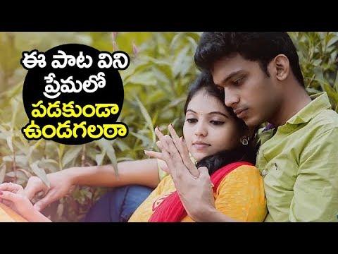Latest Telugu Video Song | Premapavralu Valentine's Day spl video song