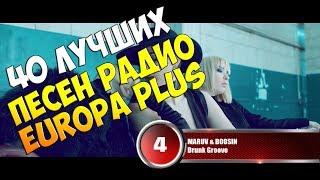 40 лучших песен Europa Plus | Музыкальный хит-парад недели 'ЕВРОХИТ ТОП 40' от 16 марта 2018