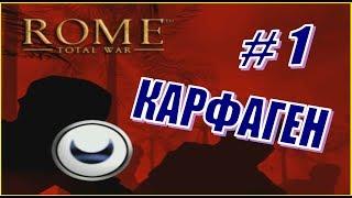Rome Total War. Прохождение за Карфаген #1 - Стратегия Ганнибала