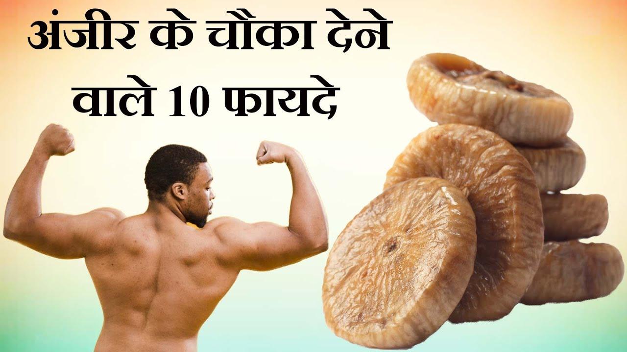 Download अंजीर के चौका देने वाले 10 फायदे | Health Benefits of Figs (Ajir)