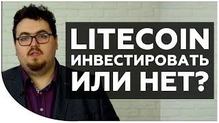 Криптовалюты будущего - litecoin? | Что такое litecoin? Стоит инвестировать? | Дмитрий Карпиловский