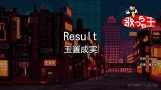 【カラオケ】Result/玉置成実