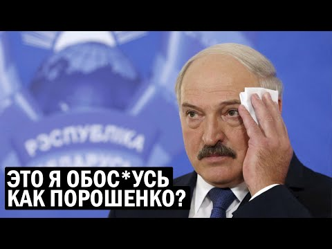 Лукашенко, собирай чемоданы! - Больше Бацька не будет Президентом - новости, политика