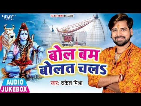Bol Bam Bolat Chala - Rakesh Mishra - AUDIO JUKEBOX - Bhojpuri Hit Kanwar Songs 2018 New
