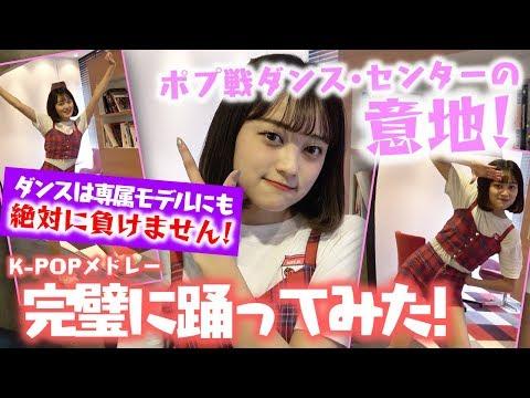 【K-POP】POPでダンスNo1は私よ!TWICEメドレーを完コピしてみた!【Popteen】