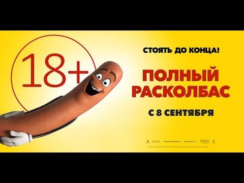 «Полный расколбас» — фильм в СИНЕМА ПАРК