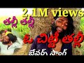 thalli thalli letest video Bewars movie cover song