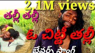 thalli thalli letest video Bewars movie cover song