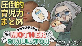 """【切り抜き動画】""""あえて""""赤子を熱湯で洗う-Mother Simulator-【アルランディス/ホロスターズ】"""