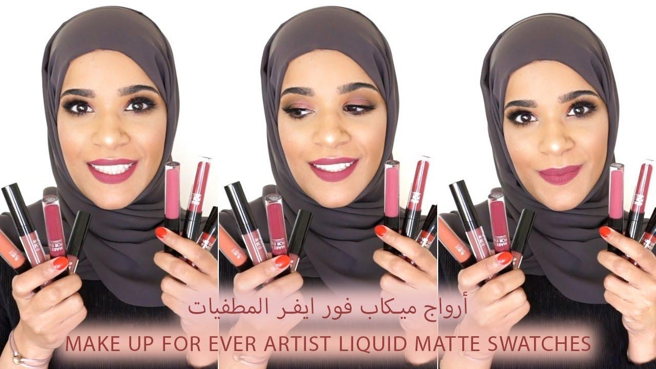 أرواج ميكاب فور ايفر المطفيات Makeup Forever Matte Lipsticks Youtube