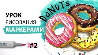 Урок по рисованию маркерами для новичков / Рисуем пончики