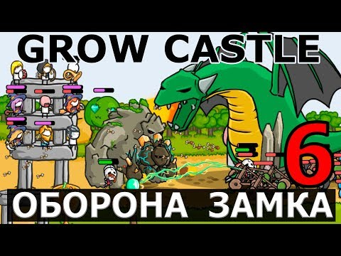 ОБОРОНА ЗАМКА - GROW CASTLE #6