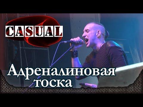 CASUAL - Адреналиновая тоска (feat. Фил Август). День рождения. Москва, Главклуб (07.02.2018)