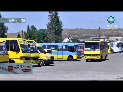 Одесса под контролем (маршрутки)