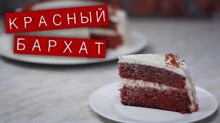 Торт «Красный бархат» / Рецепты и Реальность / Вып. 65
