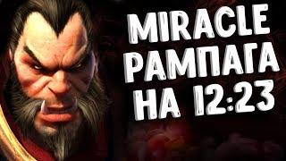 МИРАКЛ РАМПАГА НА 12:23 ДОТА 2 - MIRACLE RAMPAGE 12:23 DOTA 2