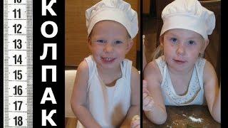 DIY: Как сшить колпак повара. / How to make chef hat.(, 2015-10-02T11:02:33.000Z)