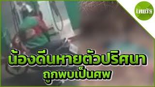 เปิดกล้องวงจรปิด-น้องดีนก่อนหายตัวปริศนา-18-03-62-ข่าวเที่ยงไทยรัฐ