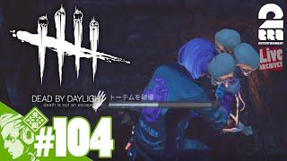 #104【ホラー】おついちの「デッドバイデイライト」【Live】
