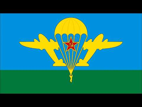 Песня десантников/Song of the paratroopers