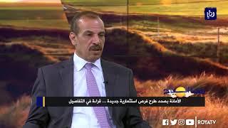 أمانة عمان: المباشرة بتنفيذ مسلخ عمان الجديد قريباً - (11-7-2019)