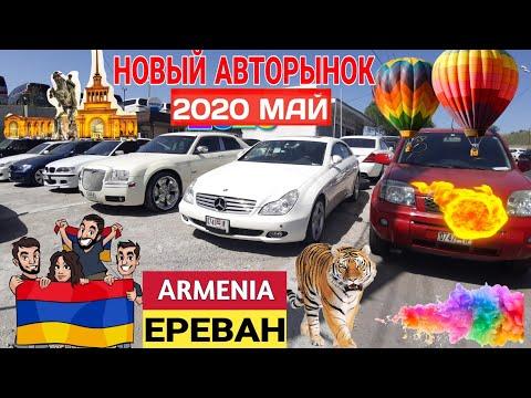 🇦🇲Авторынок в Армении 25 Мая 2020!! Изобилие Новых Машин Радует!!