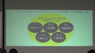 駐車場路面活用(サインフィルム) スリーエムジャパン株式会社