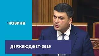 Народні депутати підтримали проект державного бюджету-2019