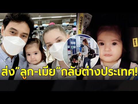 เอส กันตพงศ์ ตัดใจส่งภรรยาและลูกสาววัย 9 เดือน กลับต่างประเทศไปแบบไม่มีกำหนด I ข่าวล่าสุดดารา