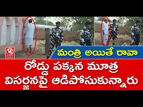 Agriculture Minister Radha Mohan Singh Caught Urinating In Public | V6 News