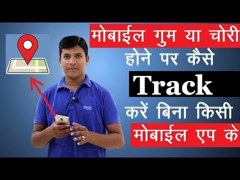 How To Track Stolen Phone | IMEI Tracking | How To Find My Lost Mobile | Mr.Growth