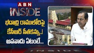 Reason Behind CM KCR Neglecting Bhadradri Development | Inside