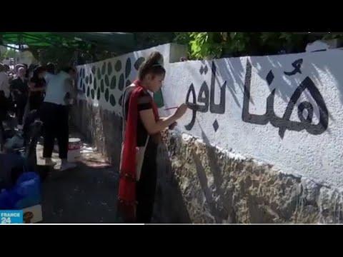 فلسطينون يرسمون جدارية في حي الشيخ جراح إحياء لذكرى النكبة وسط مواجهات مع القوات الإسرائيلية  - نشر قبل 6 ساعة