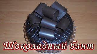 Как сделать ШОКОЛАДНЫЙ БАНТ для торта / Шоколадный декор / Украшение тортов в домашних условиях