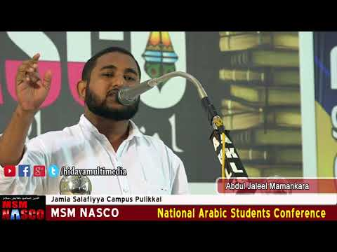 MSM NASCO | National Arabic Students Conference | Abdul Jaleel Mamankara | Pulikkal